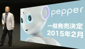 2015年2月にpepper君が発売。 198000円。安すぎ。
