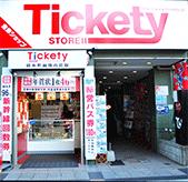 これが錦糸町北口にある金券ショップ