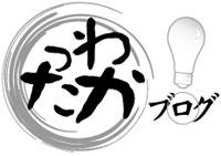 wakatta_logo_200px