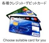 各種クレジット・デビットカード